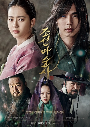image of drama The Magician (2015) [KDRAMA]